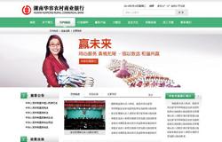 湖南华容农村商业银行