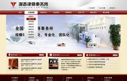 湖南湘晋律师事务所--湖南律师事务