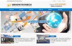 湖南协成电子技术有限公司--教育信