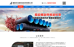 湖南双马新材料科技有限公司--瓦斯