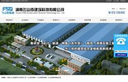 湖南飞山奇建筑科技有限公司--铝合