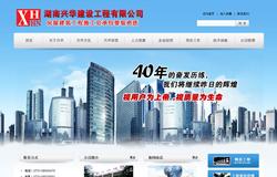 湖南兴华建设工程有限公司--房屋建
