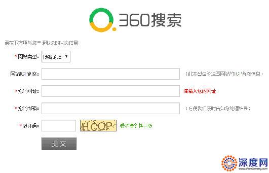360网站提交入口