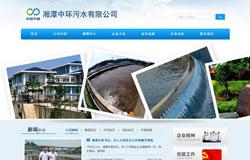 湘潭中环污水有限公司