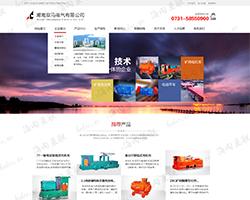 湖南双马电气有限公司--矿用电机车