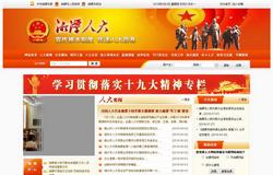 湘潭市人民代表大会常务委员会