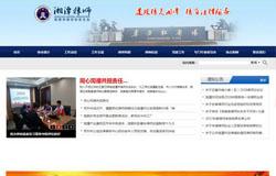 湘潭市律师协会--湘潭律师